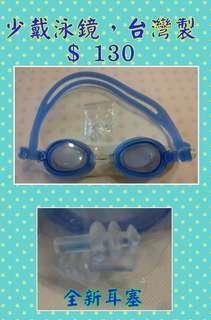 少戴 平光泳鏡 台灣製 有附全新耳塞