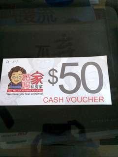 $50 姑妈家 Private Kitchen
