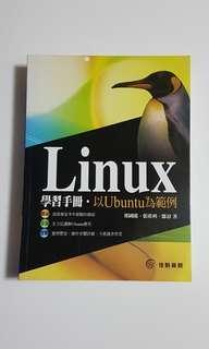 🚚 全新 LINUX 學習手冊 以ubuntu為範例 經典書籍 資工系用書