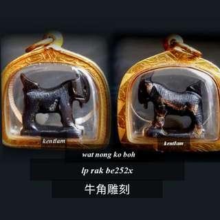Lp rak be252x 牛角雕刻山羊(90%金壳)