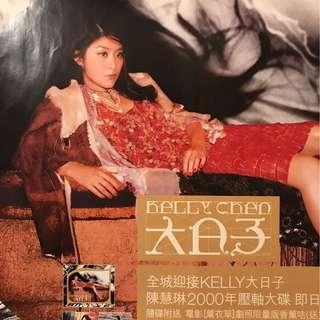 🎧Kelly Chen 陳慧琳大日子2000年壓軸帶點宣傳海報