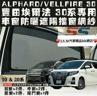 豐田Alphard🚘Vellfire全車窗紗網
