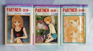 Partner 伙伴(1-3完)【小花美穗】