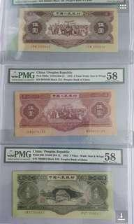 第二版人民币小全套13張(已評級)