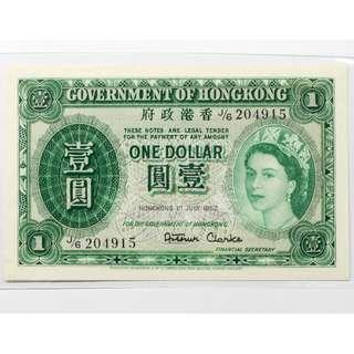 1952年 英女皇 香港政府 壹圓 1元 全新未使用 整體漂亮