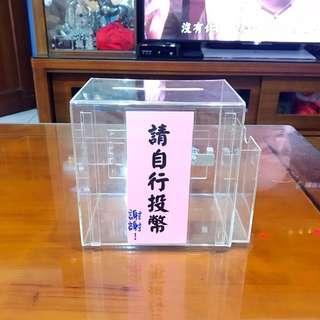 樂捐箱 投幣箱 捐款箱
