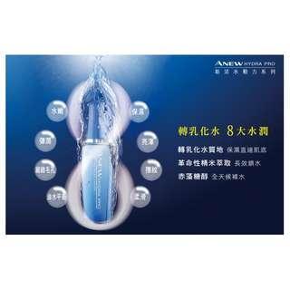 🚚 雅芳 - 新活水動力調理凝乳50ml 保濕&潤澤