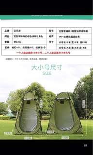 全新更衣帳篷 Brand New Changing Room Tent