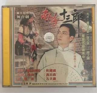 南海十三郞舞台劇VCD