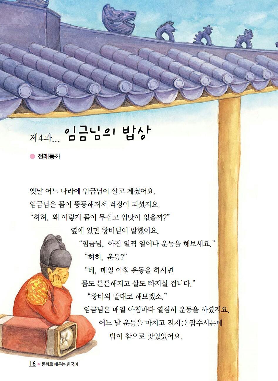 Korean Language Traditional Folk Tales Fairytale Book, PDF