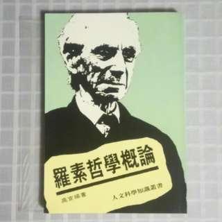 1987年版羅素哲學概論
