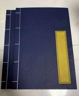 Chinese brush work, exercise book