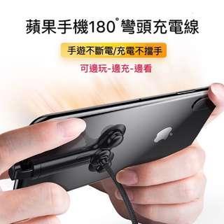 🚚 蘋果iphone6/7/8/x 180度彎頭雙吸盤充電數據線