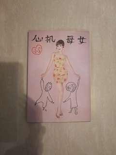 小S 第一本 漫畫 心機母女 連 音樂 CD