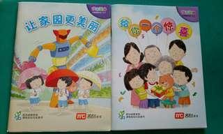 欢乐伙伴 Higher Chinese Small Readers 3A&3B