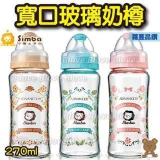 Blove 台灣 Simba 小獅王辛巴 Glass Milk Bottle 嬰兒 玻璃奶瓶 玻璃奶樽 BB奶樽 蘿蔓晶鑽寬口玻璃奶樽 270ml #SB69A