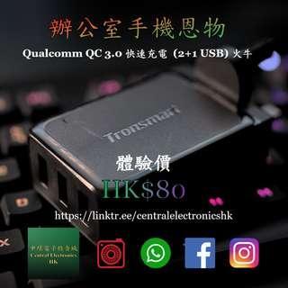 $65中環交收Tronsmart 快充Quick Charge 3.0 USB 充電器Charger QC3 QC3.0