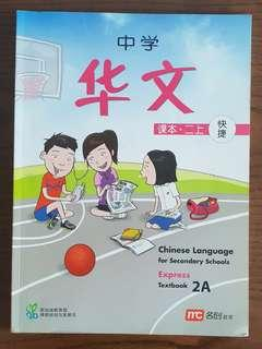 Sec 2A Express Chinese Textbook