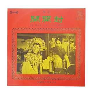 Teochew Opera Vinyl 潮剧黑胶唱片闹开封