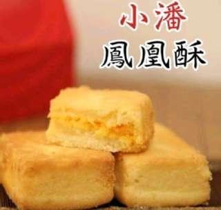 《板橋可面交》快速代購小潘鳳梨酥鳳凰酥