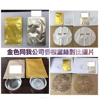 📣📣嚴正聲明, 提防假冒 📣 ronas 金色蠶絲和銀色蠶絲面膜 Mask對比