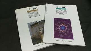 香港中文大中國文化研究所二十一世紀2本