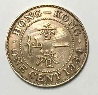 1934香港一仙硬幣
