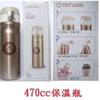 🚚 保溫瓶/470cc