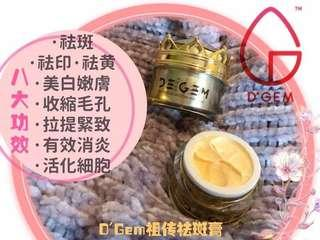 D'gem Pigmentation Cream
