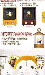 🚚 浣熊USB造型夜燈 7-11 露營燈 夜燈