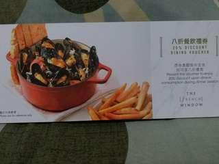 THE fRENCH WINDOW 八折餐飲禮券20%Discount Dining Voucher (有多張) 有效期Valid till:18/11/30