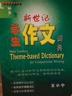 Chinese composition Theme based Dictionary