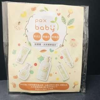 日本製Paxbaby 天然母嬰洗護品牌試用裝