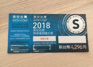 美安台灣領導者訓練大會門票