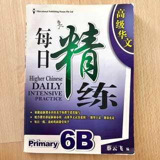 P6 Higher Chinese Assessment Book (Used)