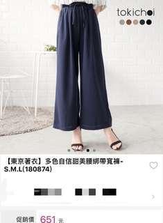 🚚 東京著衣腰綁帶寬褲L