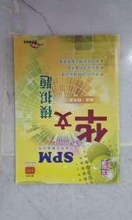SPM chinese