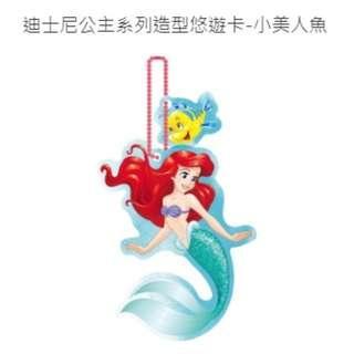 迪士尼公主系列 小美人魚造型悠遊卡 2018 全新空卡 Ariel Mermaid DISNEY Princess