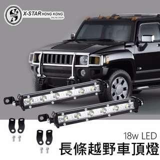 1634301 18W超薄單排led長條工作燈越野車頂改裝射燈 Car spotlight
