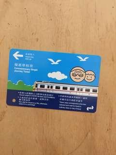 90年代九廣鐵路第一代塑膠車票,優惠票 1st generation of plastic ticket by KCR from 1990's