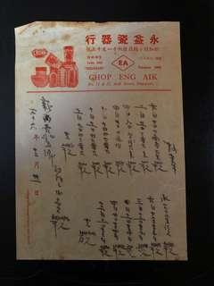 Vintage Old Invoice - Singapore 1950s old Invoice with Chinese letterheads , Chop Eng Aik @ Arab Street