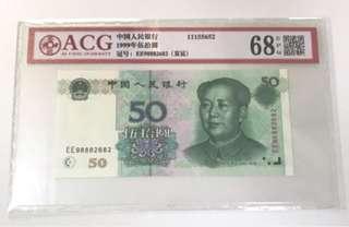 9950 1999年第五版人民幣伍拾元 帶888豹子號無47 EE98882682 愛藏ACG 評級68分 EPQ
