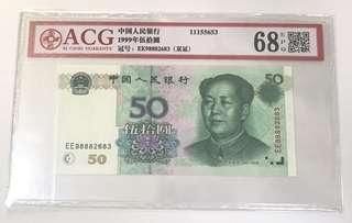 9950 1999年第五版人民幣伍拾元 帶888豹子號無47 EE98882683 愛藏ACG 評級68分 EPQ  第五版幣王