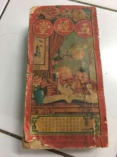 Antique book ( republic of China )