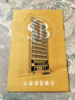 早期上海商業銀行小冊子