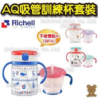 Blove 日本 Richell杯 吸管杯飲管杯 幼兒防漏杯 BB飲水杯 嬰兒 學習杯 AQ吸管訓練杯套裝 #RHAQ3