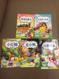 亲子宝贝童话绘本 (双语) *5册