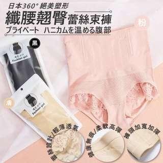 外銷日本360°絕美塑形蜂巢纖腰翹臀蕾絲束褲/羨慕網美們的身材嗎?說腰是腰,說屁股是屁股的身材穿上它都不需要羨慕別人了!