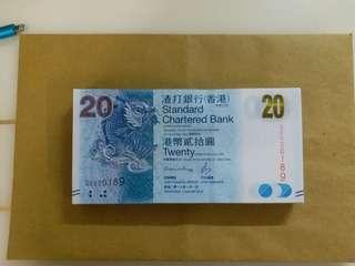 渣打銀行貳拾元2016年全新100張不連号不同字軌