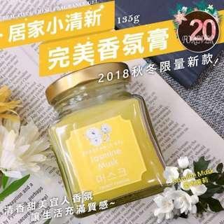 韓國20FOREVER居家小清新 完美香氛膏-清香~麝香茉莉💐以優雅的麝香為基底,混合象徵優美的茉莉花香~不甜膩又優雅